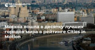 Москва вошла в десятку лучших городов мира в рейтинге Cities in Motion