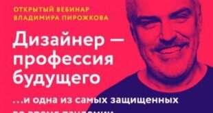 Группа Родина: Владимир Пирожков откроет серию звездных вебинаров в RDD