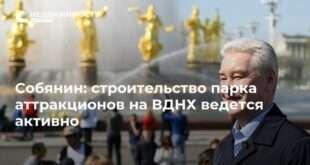 Собянин: строительство парка аттракционов на ВДНХ ведется активно