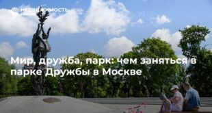 Мир, дружба, парк: чем заняться в парке Дружбы в Москве