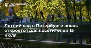 Летний сад в Петербурге вновь откроется для посетителей 15 июля