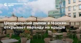 Центральный рынок в Москве открывает веранду на крыше