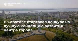 В Саратове стартовал конкурс на лучшую концепцию развития центра города