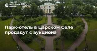 Парк-отель в Царском Селе продадут с аукциона