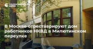 В Москве отреставрируют дом работников НКВД в Милютинском переулке