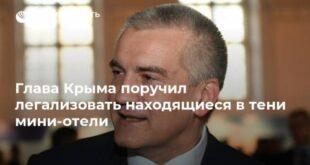 Глава Крыма поручил легализовать находящиеся в тени мини-отели