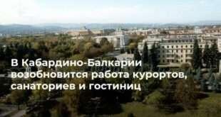 В Кабардино-Балкарии возобновится работа курортов, санаториев и гостиниц