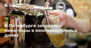 В Петербурге запретили мини-бары в многоквартирных домах