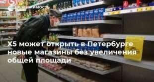 X5 может открыть в Петербурге новые магазины без увеличения общей площади
