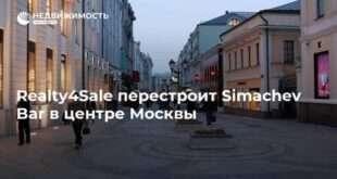 Realty4Sale перестроит Simachev Bar в центре Москвы