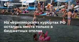 На черноморских курортах РФ остались места только в бюджетных отелях