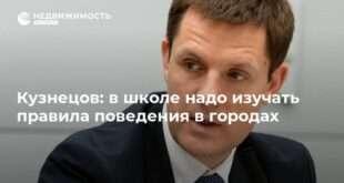 Кузнецов: в школе надо изучать правила поведения в городах