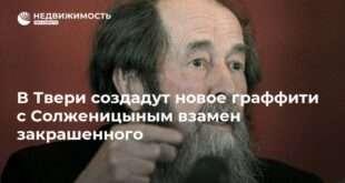 В Твери создадут новое граффити с Солженицыным взамен закрашенного