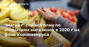 «Магнит» снизил план по открытиям магазинов в 2020 г на фоне коронавируса