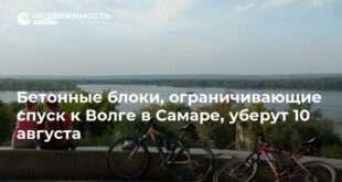 Бетонные блоки, ограничивающие спуск к Волге в Самаре, уберут 10 августа