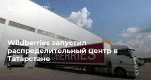 Wildberries запустил распределительный центр в Татарстане