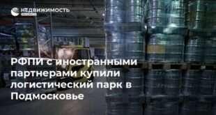 РФПИ с иностранными партнерами купили логистический парк в Подмосковье