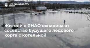 Жители в ЯНАО оспаривают соседство будущего ледового корта с котельной