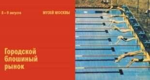 В эти выходные в Музее Москвы пройдёт Городской блошиный рынок