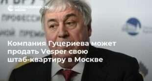 Компания Гуцериева может продать Vesper свою штаб-квартиру в Москве