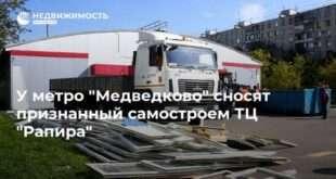 У метро «Медведково» сносят признанный самостроем ТЦ «Рапира»