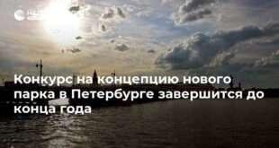Конкурс на концепцию нового парка в Петербурге завершится до конца года