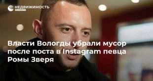Власти Вологды убрали мусор после поста в Instagram певца Ромы Зверя