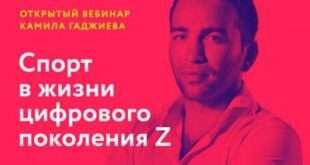 Группа Родина: Камил Гаджиев станет новым гостем цикла вебинаров в RDD