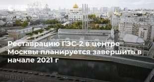 Реставрацию ГЭС-2 в центре Москвы планируется завершить в начале 2021 г