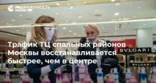 Трафик ТЦ спальных районов Москвы восстанавливается быстрее, чем в центре