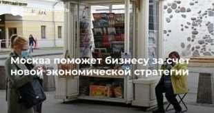 Москва поможет бизнесу за счет новой экономической стратегии