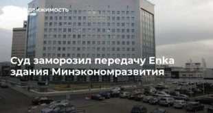 Суд заморозил передачу Enka здания Минэкономразвития