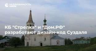 КБ «Стрелка»  и «Дом.РФ» разработают дизайн-код Суздаля