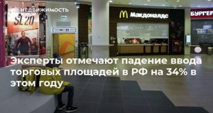 Эксперты отмечают падение ввода торговых площадей в РФ на 34% в этом году