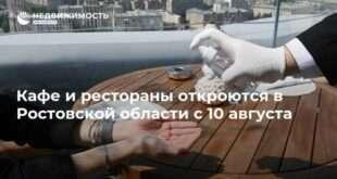 Кафе и рестораны откроются в Ростовской области с 10 августа