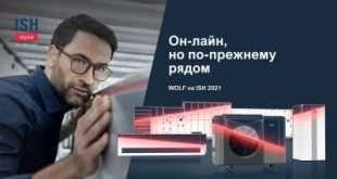 Компания-производитель WOLF представила оборудование на выставке ISH 2021
